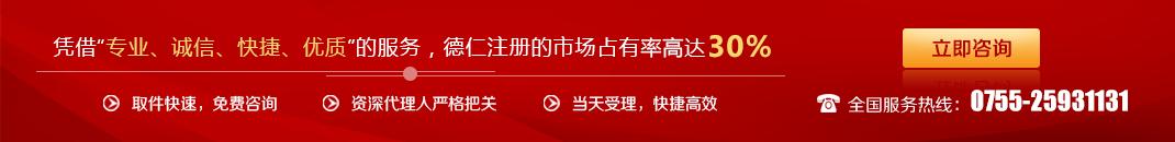 香港德仁注册有限公司在线客服