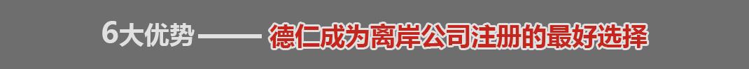 注册香港公六大优势